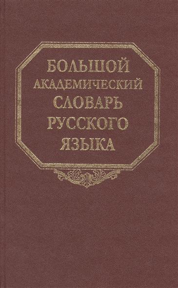 Большой академический словарь русского языка. Том 10. Медяк-Мячик