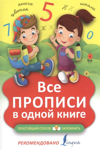 Горбачева Н.: Все прописи в одной книге