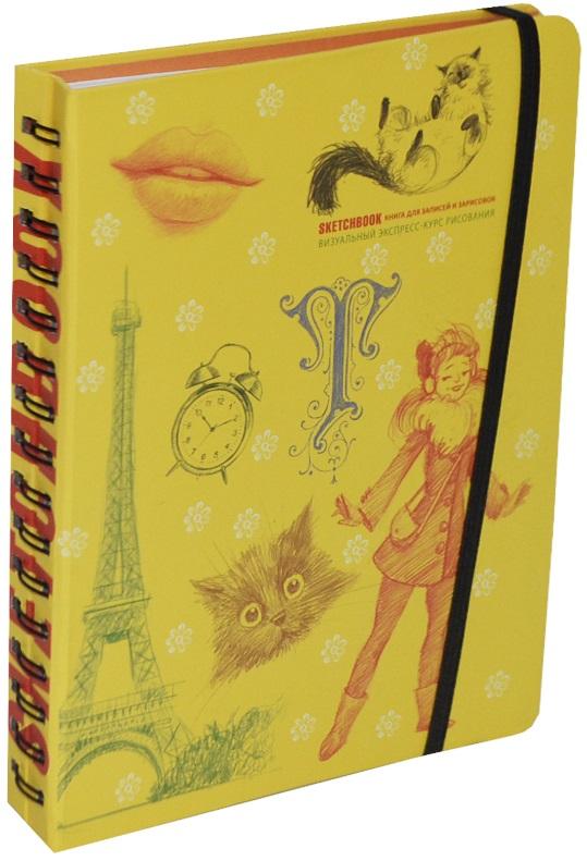 SketchBook: Визуальный экспресс-курс по рисованию (желтый)