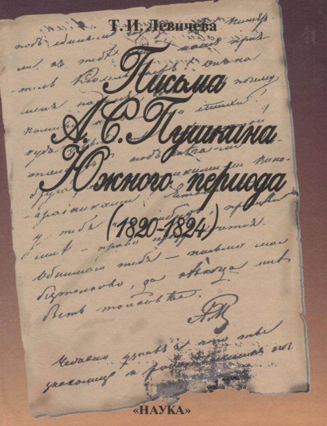Письма А.С. Пушкина Южного периода (1820-1824)