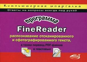 Корнеев А., Иванова А., Прокди Р. Программа FineReader Распознавание отсканированного…