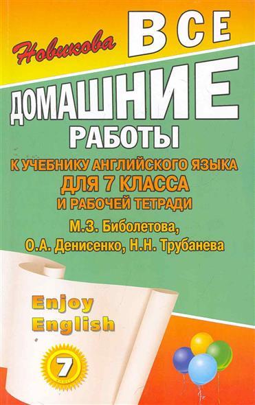 Все домашние работы к учеб. Англ. яз. для 7 кл. и Р/т Enjoy English