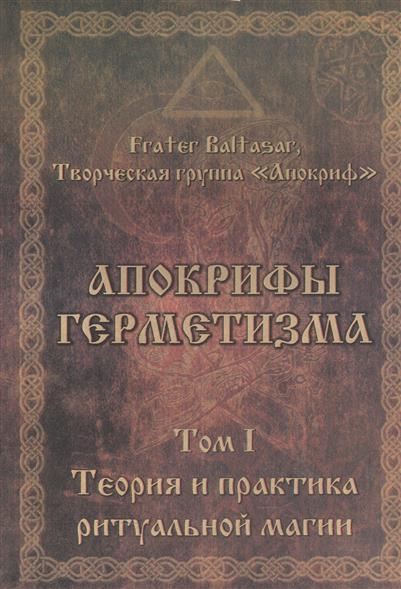 Апокрифы герметизма. Том I. Теория и практика ритуальной магии