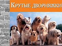 Уэлдон У. (сост.) Крутые дворняжки ISBN: 5981241586 уэлдон у битва полов
