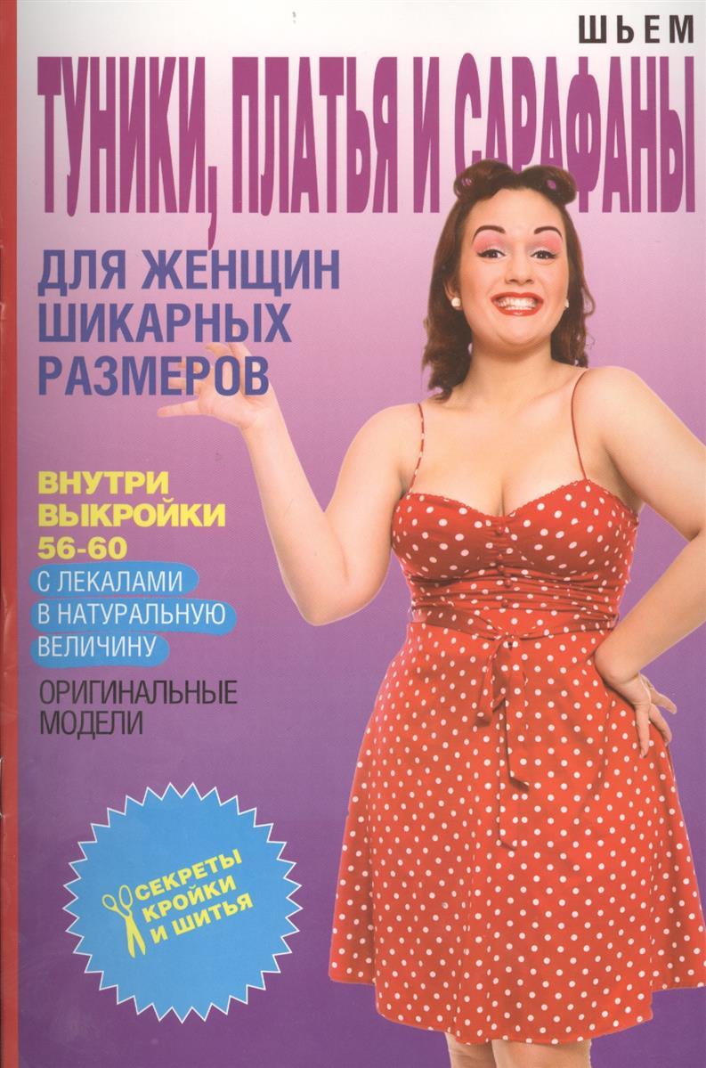 Яковлева О. Шьем туники, платья, сарафаны для женщин шикарных размеров. Оригинальные модели сарафаны для новоржденных