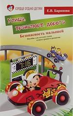 Безопасность малышей: улица, транспорт, дорога. Пособие для детских садов и школ раннего развития