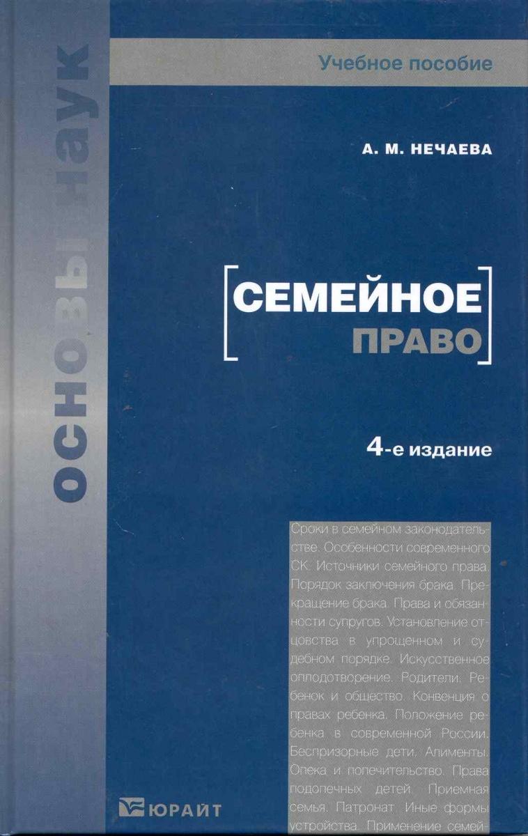 Нечаева А. Семейное право Учеб. пос. цена 2017