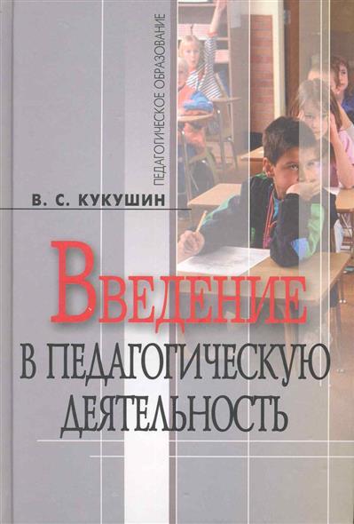 Введение в педагогическую деятельность Учеб. пос.