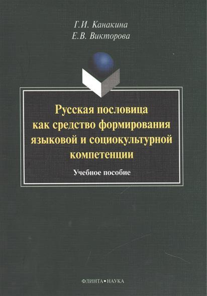 Русская пословица как средство формирования языковой и социокультурной компетенции. Учебное пособие