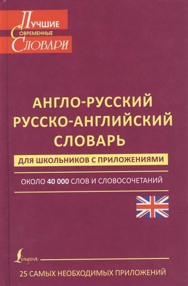 Англо-русский. Русско-английский словарь для школьников с приложением. Около 40000 слов и словосочетений