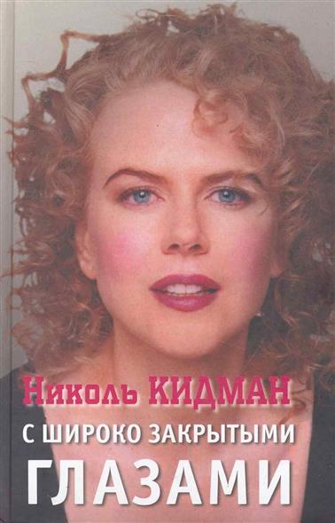 Николь Кидман С широко закрытыми глазами