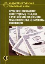 Индустрия туризма. Правовые акты. Правовое положение иностранных граждан в РФ. Международные документы Конвенции