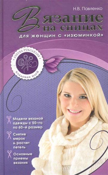 Павленко Н. Вязание на спицах для женщин с изюминкой вязание на спицах для женщин с изюминкой