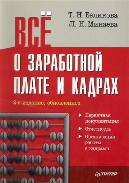 Беликова Т.: Все о заработной плате и кадрах
