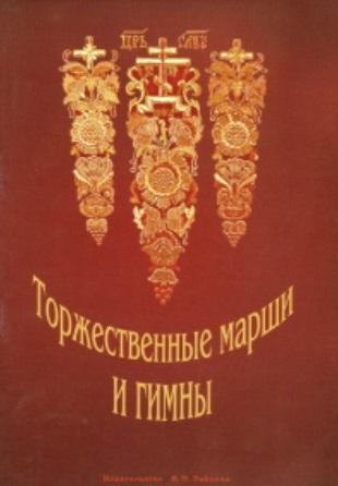 Лукоянов П. (сост). Торжественные марши и гимны