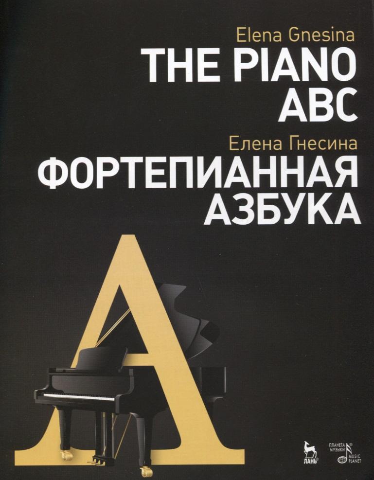 Фортепианная азбука. Учебное пособие / The Piano ABC