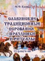Славянские традиц. верования праздники и ритуалы