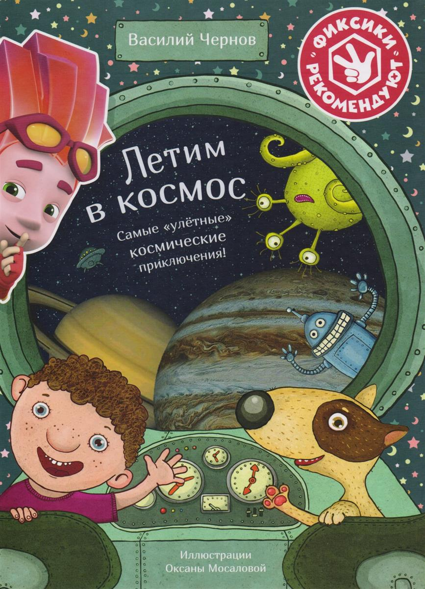 Чернов В. Летим в космос. Самые улетные космические приключения ISBN: 9785961464566 орлова е спиннеры самые улетные и новые трюки