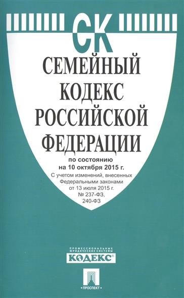 Семейный кодекс Российской Федерации по состоянию на 10 октября 2015 года. С учетом изменений, внесенных Федеральным законом от 13 июля 2015 года