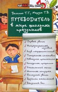 Баленко Т. Путеводитель в мире школьных праздников
