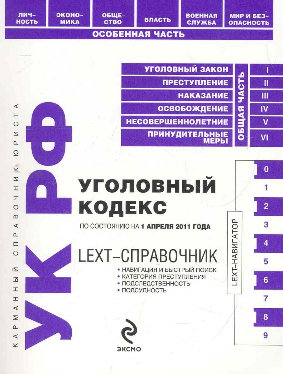 LEXT-справочник УК РФ