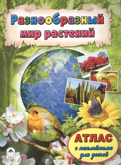 Разнообразный мир растений. Атлас с наклейками для детей