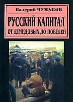 Русский капитал От Демидовых до Нобелей