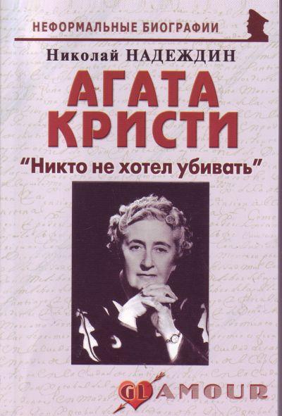 Надеждин Н. Агата Кристи Никто не хотел убивать ISBN: 9785985510430 надеждин н муслим магомаев солнечный голос