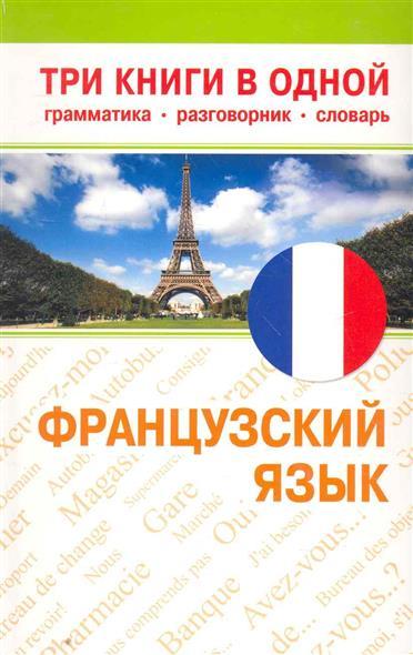 Французский язык Три книги в одной