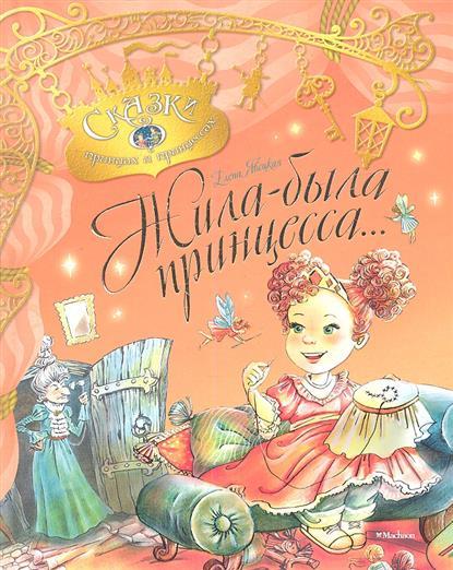 Явецкая Е.: Жила-была принцесса, или Сказка о принцессе Алине и завистливой Дракулине