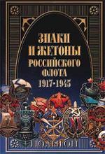 Доценко В. Знаки и жетоны Российского Флота 1917-1945