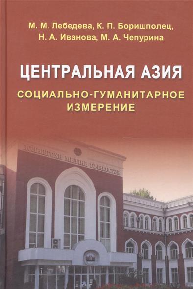 Центральная Азия. Социально-гуманитарное измерение