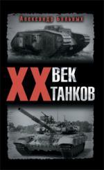 20 век танков