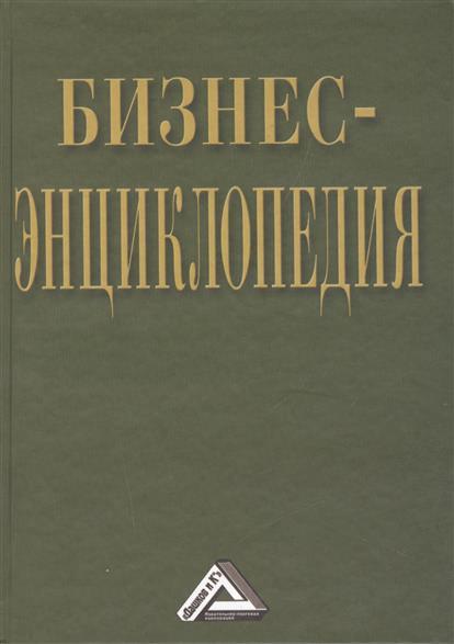 Бизнес-энциклопедия