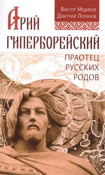 Арий Гиперборейский. Праотец русских родов