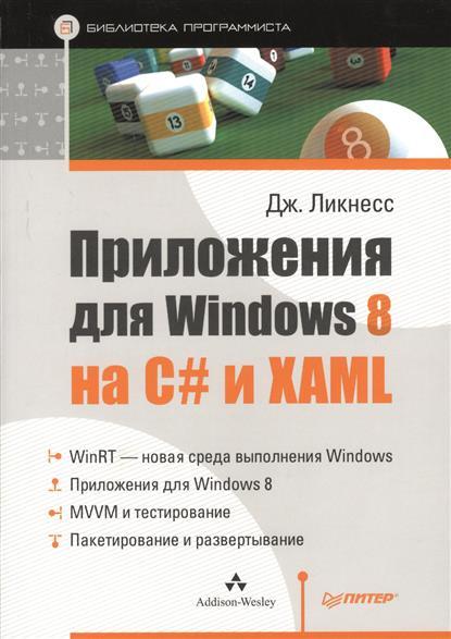 Ликнесс Дж. Приложения для Windows 8 на C# и XAML ликнесс дж приложения для windows 8 на c и xaml