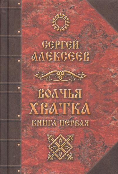 Алексеев С. Волчья хватка. Книга 1