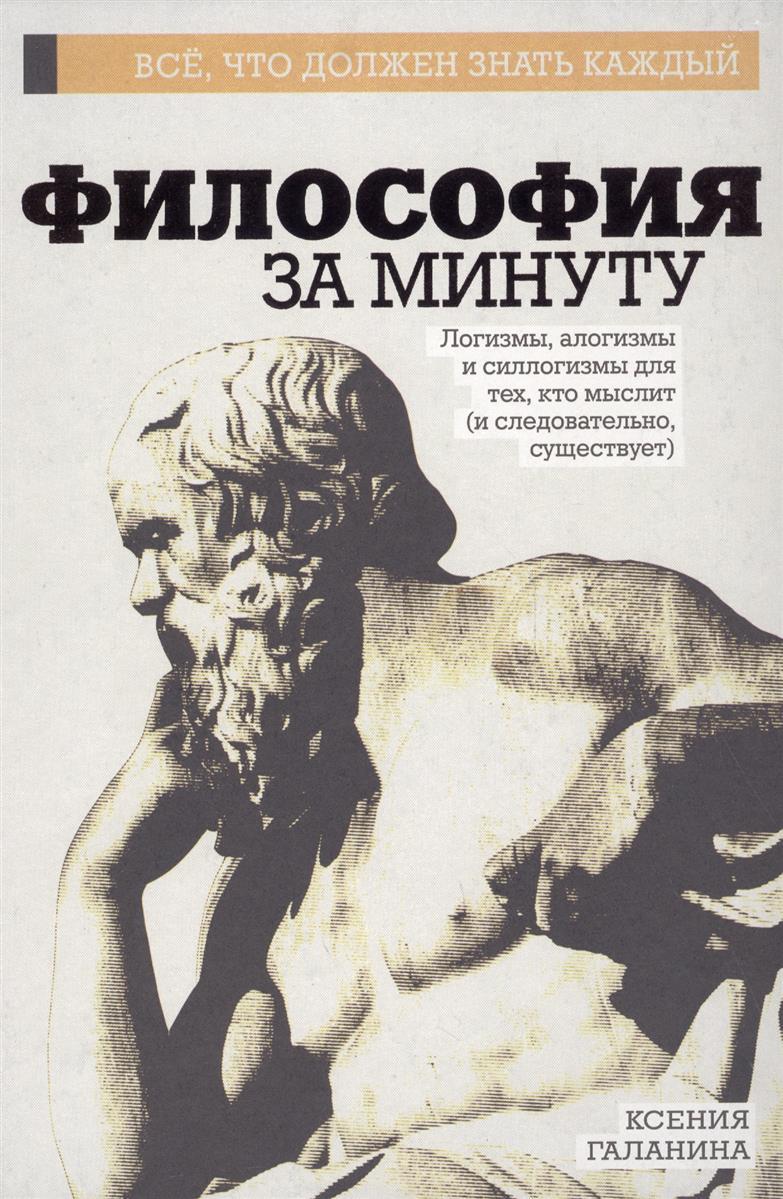 Галанина К. Философия за минуту юлия галанина лето как лето