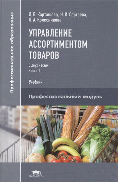 Управление ассортиментом товаров. Учебник. В двух частях. Часть 1
