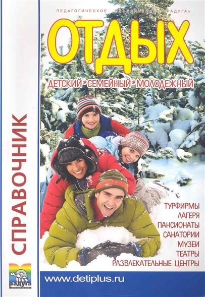 Отдых Детский Семейный Молодежный Вып. 19 Справочник