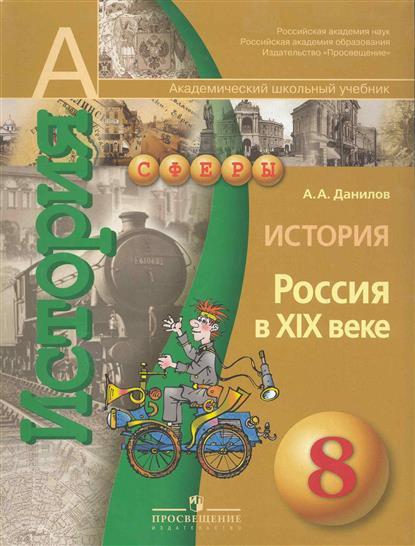 История Россия в 19 веке 8 кл