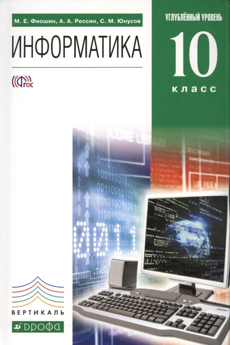 Фиошин М., Рессин А., Юнусов С. Информатика. 10 класс. Углубленный уровень. Учебник (+CD)