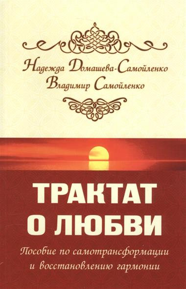 Домашева-Самойленко Н., Самойленко В. Трактат о любви. Пособие по самотрансформации и восстановлению гармонии даниэллатразатти золотой кролик небольшой трактат по человекокроликоведению
