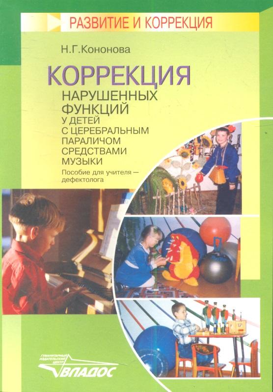 Коррекция нарушенных функций у детей с церебральным параличом средствами музыки. Пособие для учителя-дефектолога
