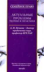 Семейное право Актуальные проблемы теории и практики Нечаева