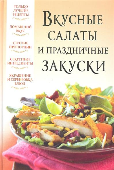 Надеждина В. Вкусные салаты и праздничные закуски эксмо вкусные салаты и закуски