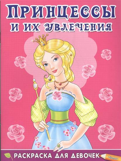 Принцессы и их увлечения. Раскраска для девочек (7+)
