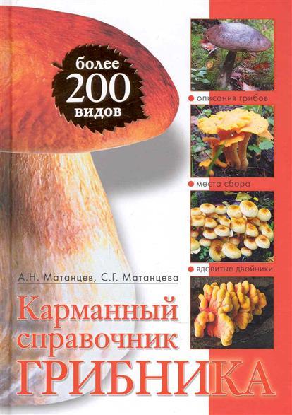 Карманный справочник грибника Более 200 видов