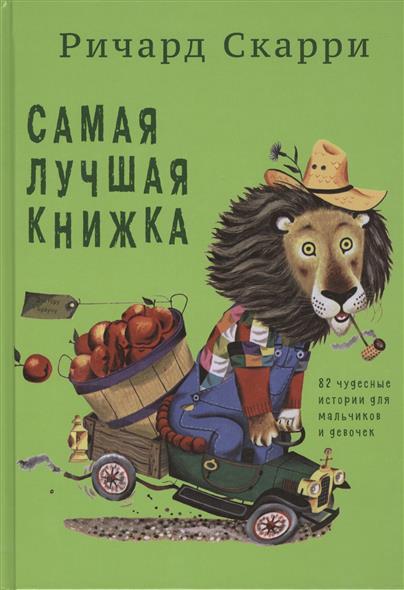 Скарри Р. Самая лучшая книжка. 82 чудесные истории для мальчиков и девочек