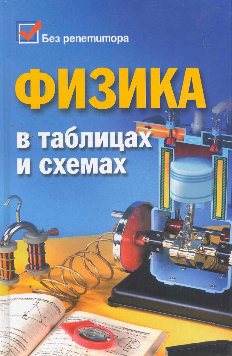 Гришина Э., Веклюк И. Физика в таблицах и схемах подвесная люстра bohemia 1722 1722 12 6 6 300 b gw